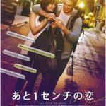 映画「あと1センチの恋」のあらすじ、感想(ネタバレ)、結末