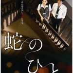 映画「蛇のひと」のあらすじ、感想(ネタバレ)、結末