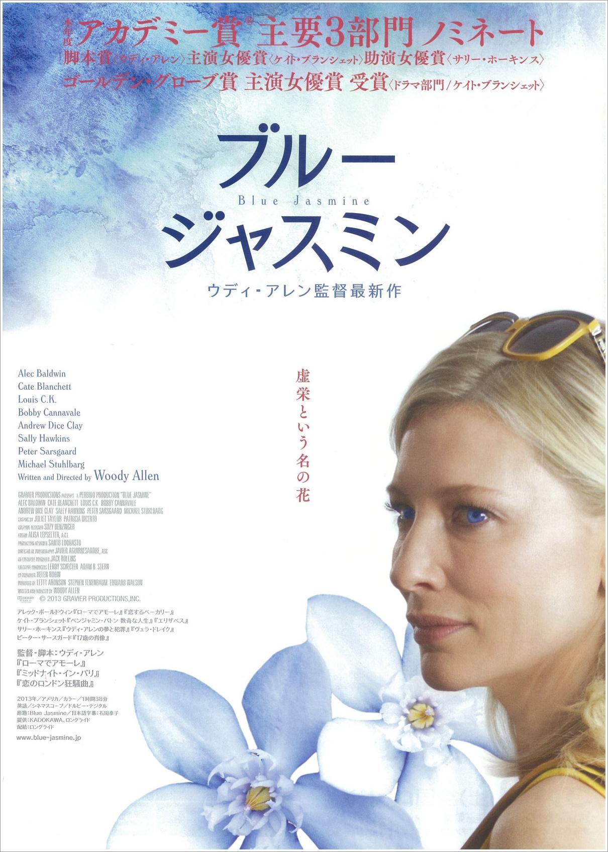 映画「ブルージャスミン」のあらすじ、感想、ネタバレ、結末