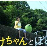 映画「いけちゃんとぼく」のあらすじ、感想(ネタバレ)