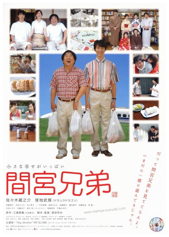 映画「間宮兄弟」のあらすじ、感想、ネタバレ、結末