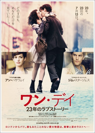 映画「ワン・デイ 23年のラブストーリー」のあらすじ、感想(ネタバレ)、結末