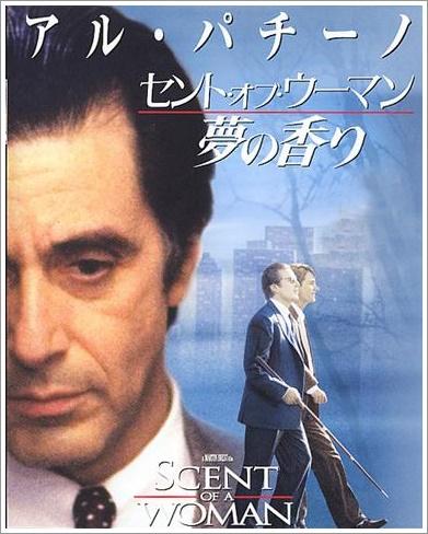 映画「セント・オブ・ウーマン/夢の香り」のあらすじ、感想、ネタバレ、結末