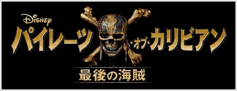 パイレーツオブカリビアンの猿の種類と名前は?最後の海賊ではCGになった?