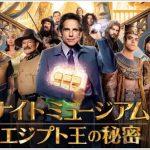 ナイトミュージアム3エジプト王の秘密のランスロット役の俳優と声優は誰?