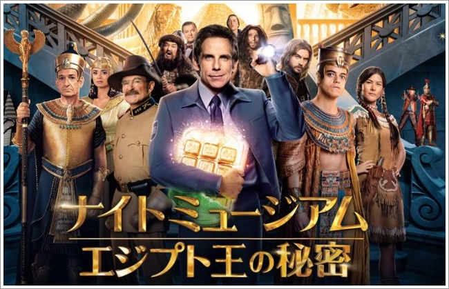 ナイトミュージアム3エジプト王の秘密は前作を見てないと楽しめない?
