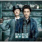 シャーロックホームズのフル動画を無料で視聴する方法!パンドラやデイリーモーションは危険?