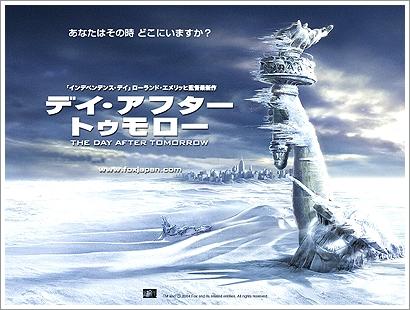 デイアフタートゥモローの異常気象は現実に起こる?温暖化と氷河期!