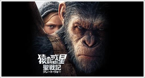 猿の惑星のシーザーがイケメンでかっこいい!演じる役者・俳優は誰?