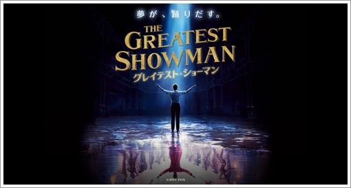 グレイテストショーマンに出演する唯一の日本人小森悠冊とは?