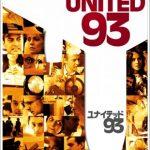 映画ユナイテッド93を見た感想とネタバレ!日本人も乗っていた?
