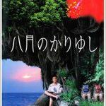 八月のかりゆしのロケ地はどこ?沖縄で有名な場所?
