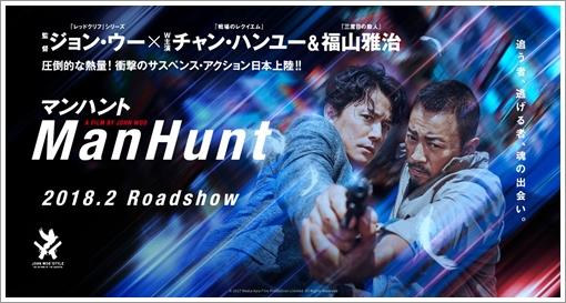 映画マンハントのロケ地は大阪中心に奈良でも!撮影場所をマップ付きで紹介!