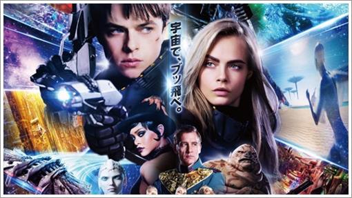 映画ヴァレリアン千の惑星の救世主の原作漫画はスターウォーズの元になったコミック?