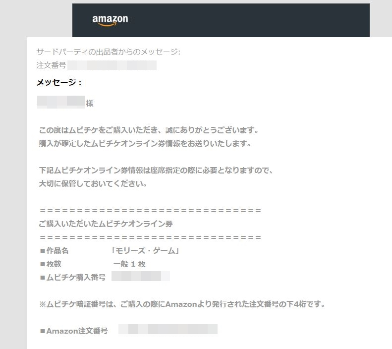 amazon_movieticket