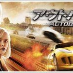 映画アウトバーンに登場する車種は?車好きにはたまらない高級車がズラリ!
